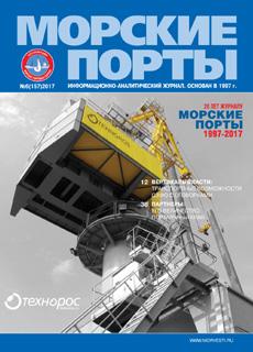 Главная страница Морские вести России Морские порты